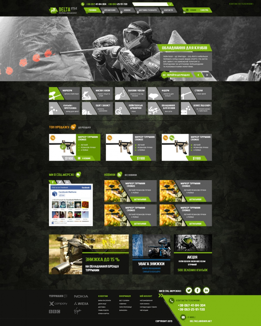 Online shop paintball equipment