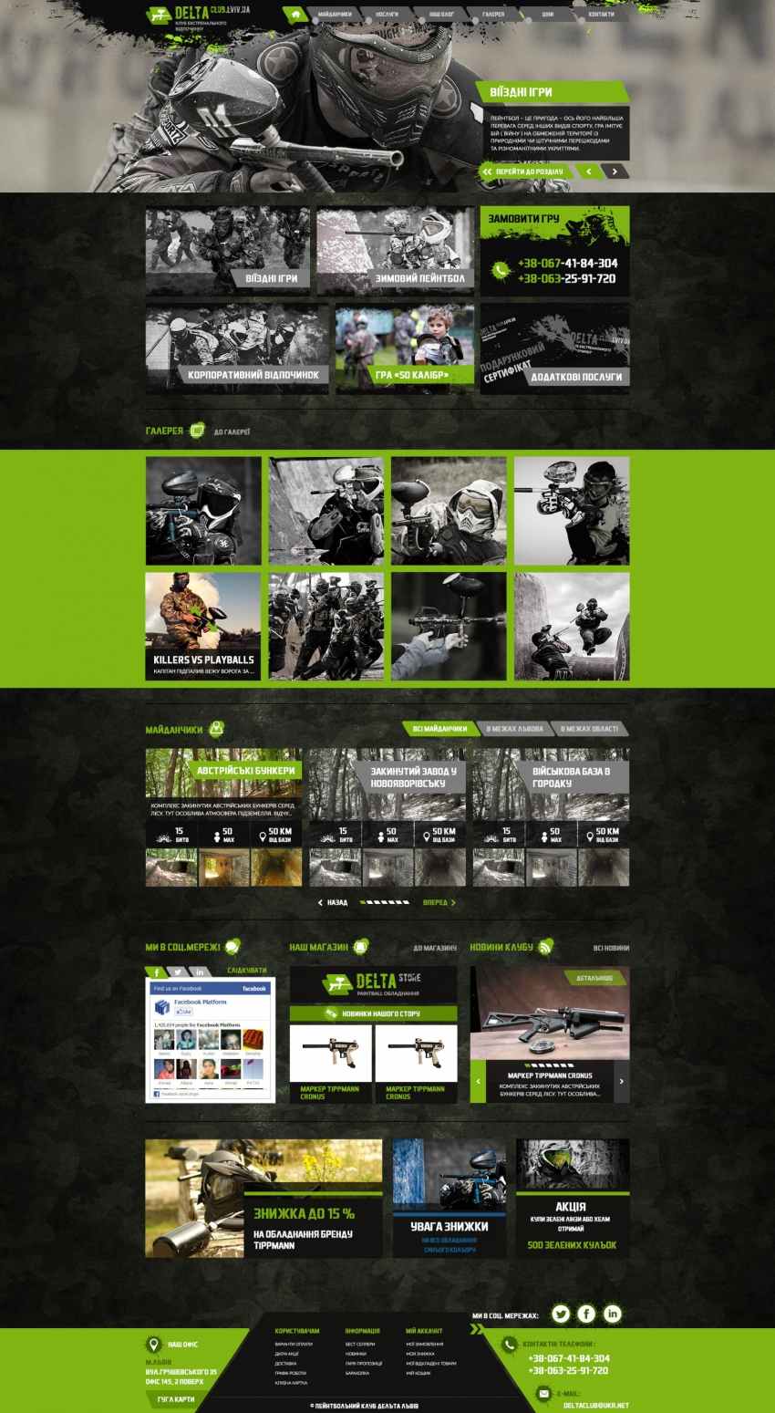 Paintball club website