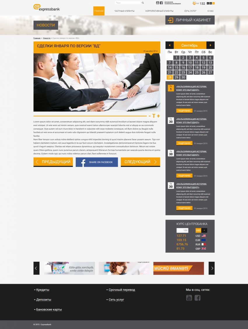 Creating a site for business type Expressbank