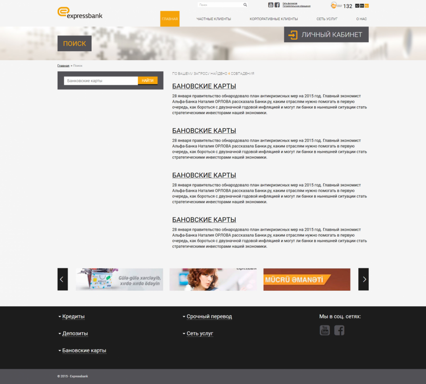 Site  business type for Expressbank