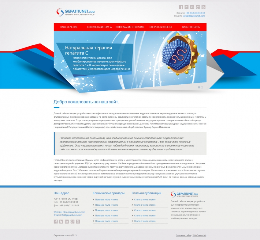 Website for the treatment of hepatitis