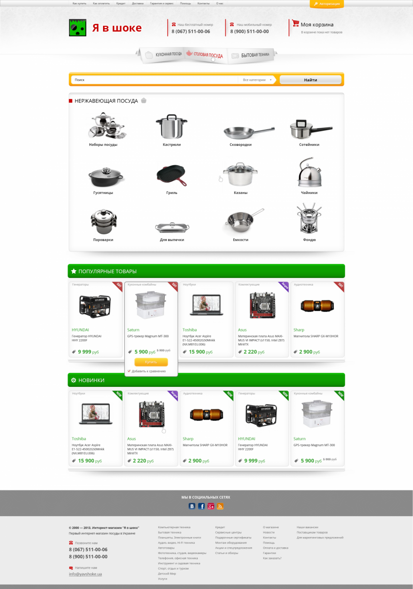 Catalog products