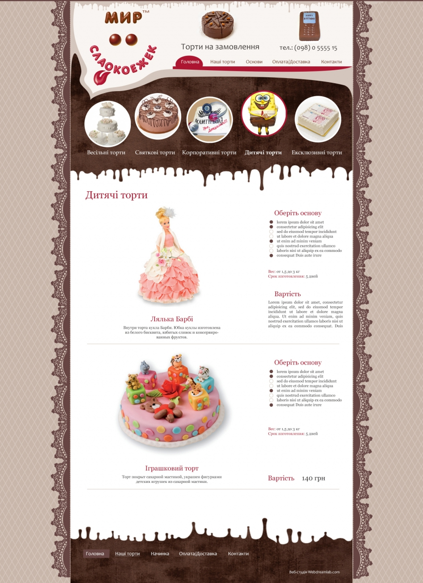 Site confectionery & quot; World of sweeties & quot;